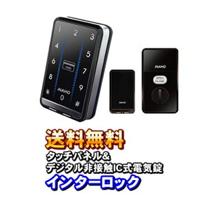 インターロック(INTER Lock) タッチパネル デジタル非接触IC式電気錠 電子錠 補助錠 INAHO(イナホ) FUKI(フキ)