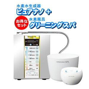 水素水生成器 ピュアナノHX-7000 と 水素風呂 グリーニングスパ(GREENING SPA)のお得なセット