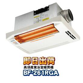 期間限定 【あす楽】 高須産業(TSK) BF-261RGA 浴室換気乾燥暖房機(天井取付タイプ) 1室換気・24時間換気対応※BF-161RX後継機種 【KK9N0D18P】