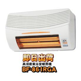 期間限定 【あす楽】 BF-861RGA 高須産業(TSK) 浴室換気乾燥暖房機(壁面取付タイプ) 24時間換気対応 防水仕様※BF-861RXの後継機種 【KK9N0D18P】