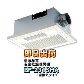高須産業 浴室換気乾燥暖房機 BF-231SHA(1室換気タイプ) 浴室暖房機 【カード決済・代引きOK】 風量強弱切替・フィルターサイン機能搭載