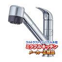 【正規品】 ミラブルキッチン (キッチン水栓) サイエンス ウルトラファインミスト
