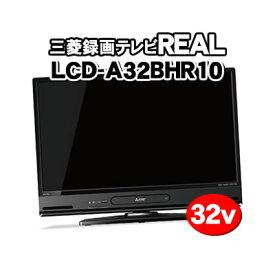 【即日発送】 三菱電機 液晶テレビ 32型 REALシリーズ LCD-A32BHR10 ブルーレイレコーダー & HDD内蔵 LCDA32BHR10【KK9N0D18P】※沖縄・離島は配送不可となります