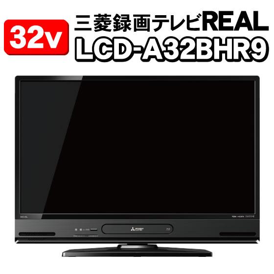 【即日発送】 三菱電機 液晶テレビ 32型 REALシリーズ LCD-A32BHR9 ブルーレイレコーダー & HDD内蔵 LCDA32BHR9【KK9N0D18P】