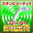 【除塩素シャワー】 スキンビューティー3(スキンビューティIII) & JOWER(ジョワー) & MCシャワー(エムシーシャワー) 浄水カートリッジ JS211-K