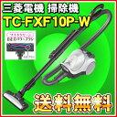 三菱 掃除機 TC-FXF10P-W 紙パック式クリーナー(自走式パワーブラシ搭載) Be-K(送料無料)【KK9N0D18P】