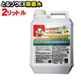 aa 次亜塩素酸水 除菌水 とるゾウ2L 話題の除菌水として 高濃度 400ppm 【送料区分A】