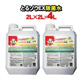 スプレーボトル2本付き 次亜塩素酸水 除菌水 とるゾウ4L 高濃度 400ppm【送料区分A】