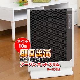 ゼンケン アーバンホットスリム RH-502M ZENKEN 遠赤外線暖房機【メーカー正規代理店】
