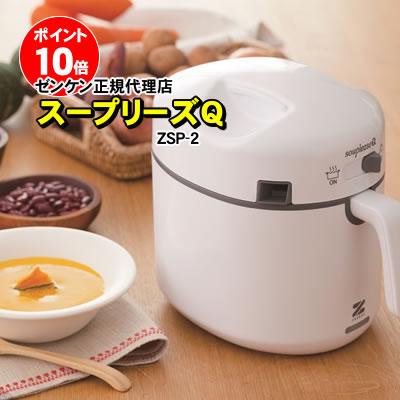 スープリーズQ ZSP-2 ゼンケン スープメーカー 【レシピ本付き】【ポイント10倍】【メーカー正規代理店】