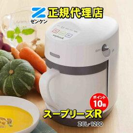 スープリーズR ZSP-4 ゼンケン スープメーカー スープマシン スープ機 保温機能・再加熱機能付き 【オリジナルレシピブック付き】【ゼンケン / ZENKEN 正規代理店】
