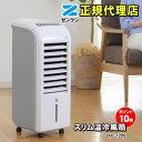 【特典付き】 ゼンケン スリム温冷風扇 ZHC-1200 冷風扇・温風扇 HEAT&COOL 送風/涼風/温風/加湿 扇風機 温風…