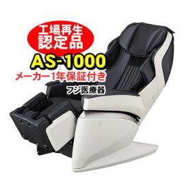 フジ医療器 マッサージチェア AS-1000BK サイバーリラックス 工場再生認定品