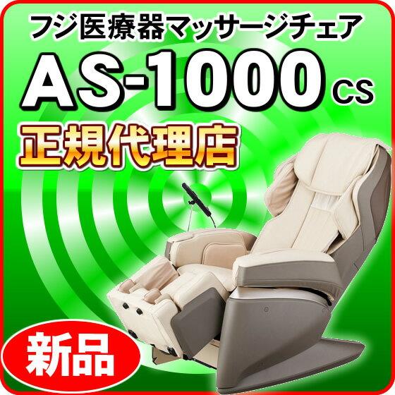 フジ医療器 マッサージチェア サイバーリラックス AS-1000 cs 新品 AS1000 ベージュ色 【KK9N0D18P】