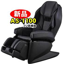 フジ医療器 マッサージチェア サイバーリラックス AS-1100 BK 新品 ブラック色 CYBER-RELAX -5840- 【KK9N0D18P】