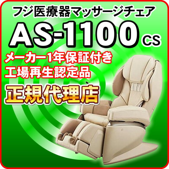 フジ医療器 マッサージチェア 無料引取り付き サイバーリラックス AS-1100(CS) 工場再生認定品 【KK9N0D18P】