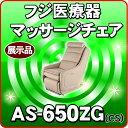 フジ医療器 マッサージチェア(マッサージ器) AS-650ZG(CS) ベージュ色 ゼロフロート ※こちらは展示品となります。