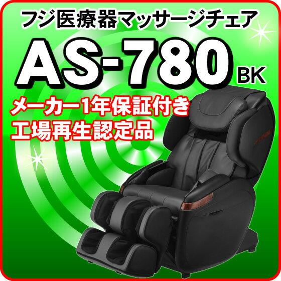フジ医療器 マッサージチェア サイバーリラックス AS-780(BK) ブラック メーカー1年保証付き工場再生認定品 【KK9N0D18P】  ※こちらの商品は、4月26日以降の出荷予定となります。