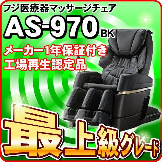 最上級グレード機種 フジ医療器 マッサージチェア サイバーリラックス AS-970bk(ブラック) 新古品
