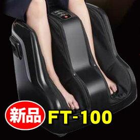 フジ医療器フットマッサージャー FT-100 <5685>小型マッサージャー 【KK9N0D18P】