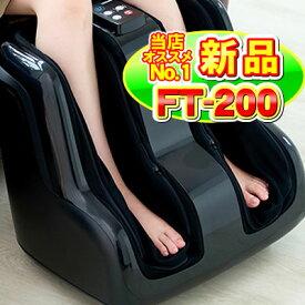 【即日発送】フジ医療器 フットマッサージャー FT-200 -7033-【KK9N0D18P】