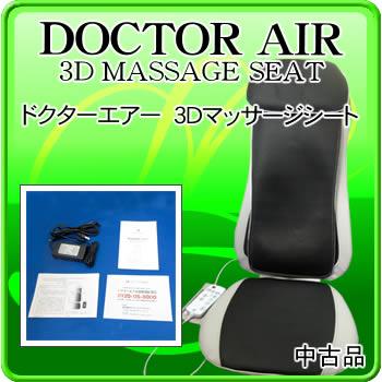 <4817> ドクターエアー Doctor Air  DR.AIR 3Dマッサージシート シートマッサージャー ドリームファクトリー製造【※こちらの商品は中古品となります】