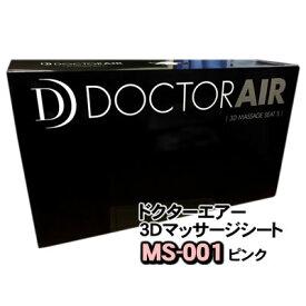 <5335>ドクターエア 3Dマッサージシート Doctor Air DR.AIR MS-001PK ピンク ※展示使用品の為汚れ等がある可能性あり