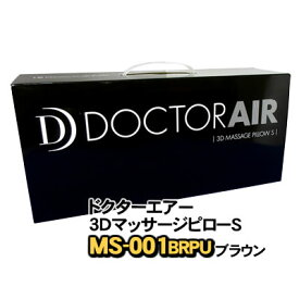 ドクターエア 3DマッサージピローS Doctor Air DR.AIR ブラウン(MP-001BRPU) ※展示使用品の為汚れ等がある可能性あり -5487-