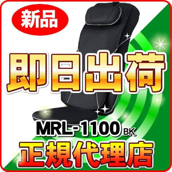 ◆新品◆ フジ医療器 マイリラ シートマッサージャーMRL-1100(BK 新品) マッサージシート -5729-
