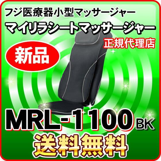 <5356> フジ医療器マイリラシートマッサージャーMRL-1100(BK 新品) こちらは代引き不可となります