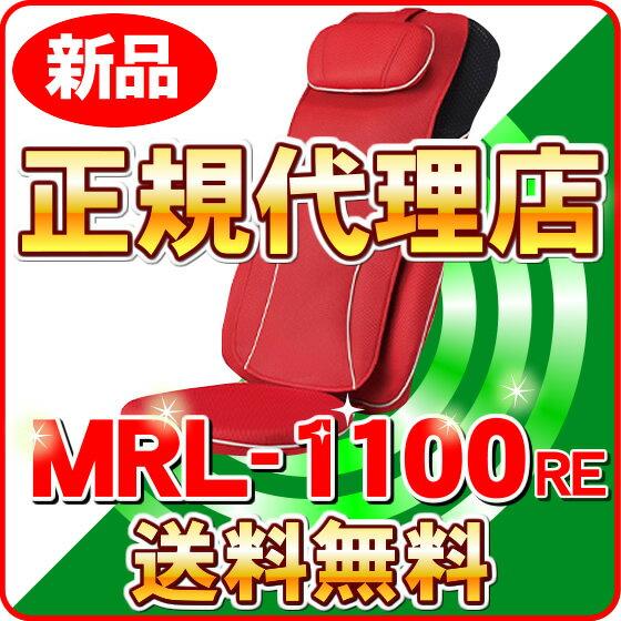 マイリラ 1100  フジ医療器 FUJIIRYOKI MRL-1100(RE新品)シートマッサージャー   -5357-