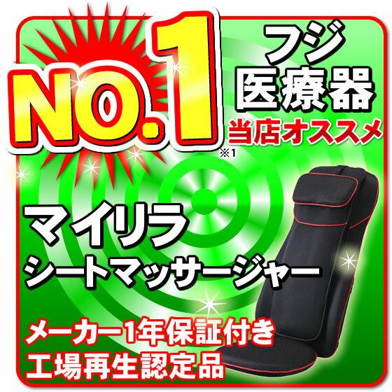 即日出荷 マイリラ MRL1000(BK)  フジ医療器 シートマッサージャー(マッサージシート)メーカー1年保証付き新古品