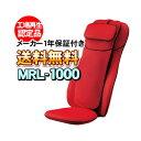 <即日出荷>マイリラ MRL1000(RE) フジ医療器 シートマッサージャー(マッサージシート) -5758- メーカー1年保証付…