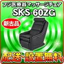 フジ医療器 マッサージチェアSKS-60ZG ゼロソリューションG 新古品