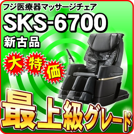 最上級グレード機種 フジ医療器 マッサージチェア SKS-6700 (新古品)RELAX Solution リラックスソリューション フジ医療器マッサージチェア