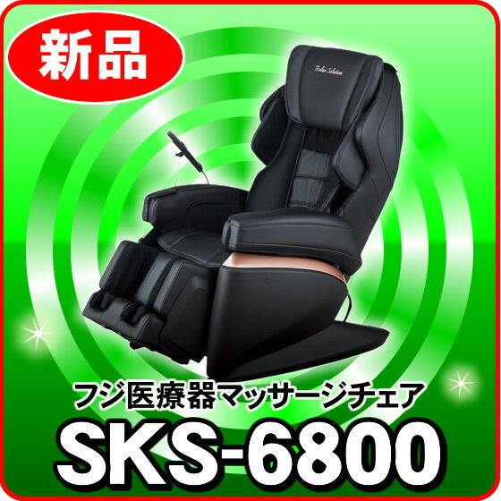 スーパーセール特別限定台数のみ フジ医療器 マッサージチェア リラックスソリューション SKS-6800(BK) 新品 送料・通常設置無料 ブラック 黒色