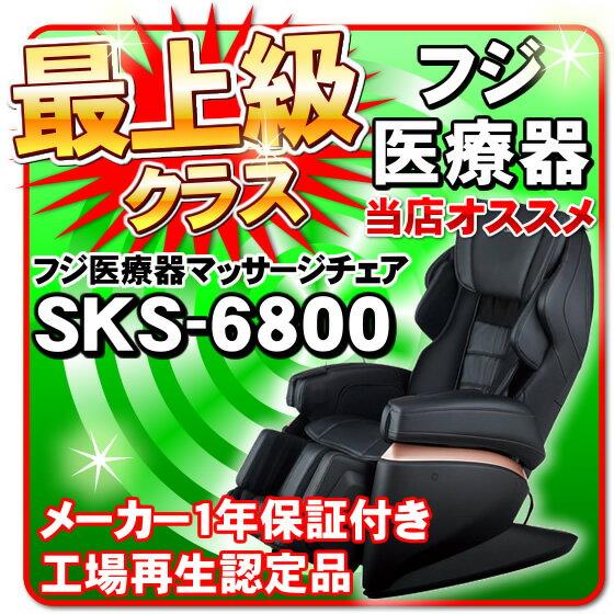 フジ医療器 マッサージチェア リラックスソリューション SKS-6800(BK) メーカー1年保証付き 工場再生認定品 送料・通常設置無料 ブラック 黒色 【KK9N0D18P】
