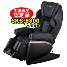フジ医療器マッサージチェアSKS-6800(BK)リラックスソリューション(メーカー1年保証付き工場再生認定品)
