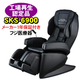 フジ医療器 マッサージチェア SKS-6900 工場再生認定品 -6651- 【KK9N0D18P】