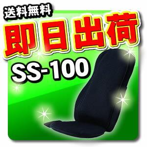フジ医療器 シートマッサージャー SS-100BK(ブラック) 家庭用電気マッサージ器  ※もみラックス8取扱有