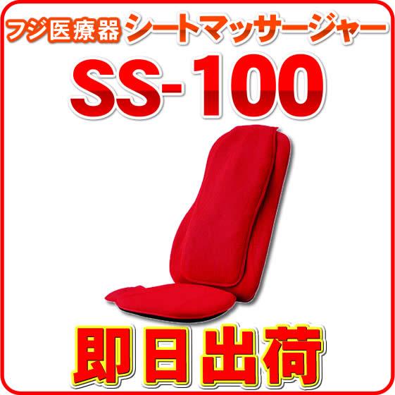 フジ医療器 シートマッサージャー SS-100RE(レッド) 家庭用電気マッサージ器 -3927-    ※もみラックス8取扱有