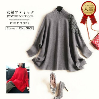 The size 60 generations 70 generations figure cover pair girls-only gathering figure cover invite Christmas present that a party invite Lady's party is big for sweater sleeve コンニット embroidery knit embroidery sweater embroidery tunic top star torr knit 50