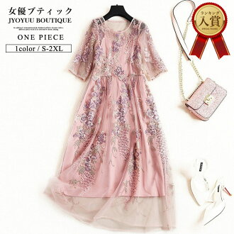 Hmm, size class reunion graduating students' party to honor teachers that is big for Tyne party dress wedding ceremony formal dress dress wedding ceremony dress total race pink dress invite dress embroidery dress embroidery dress wedding ceremony dress w