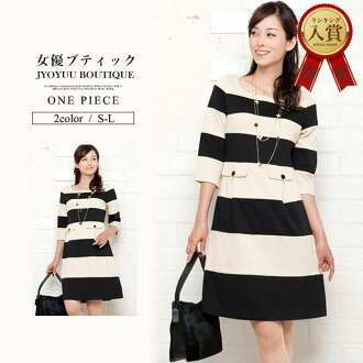 Size figure cover greetings graduating students' party to honor teachers party dress party pair girls-only gathering [easy ギフ _ packing that the horizontal stripe dress invite dress second party four Marwan peace that there is a dress medium length sleev