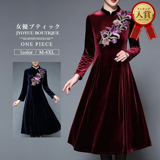 Medium size lady's for dress party dress wedding ceremony banquet four circle invite 60s 70 generations in the fall and winter latest dress velour dress きれいめ looking thinner office in 30s in 40s in 50s