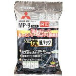 送料無料!三菱電機 掃除機用炭脱臭紙パック (備長炭配合) MP-9