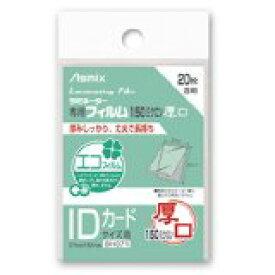 送料無料!アスカ(Asmix) ラミネートフィルム 厚口 150μ IDカードサイズ 20枚入 BH071