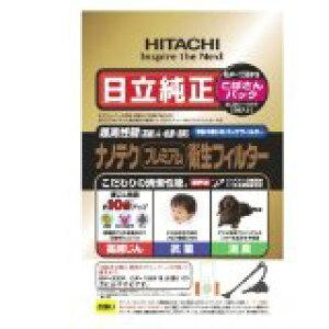 送料無料!HITACHI ナノテク プレミアム 衛生フィルター(こぼさんパック) (CV-型)紙パック3枚入り GP-130FS