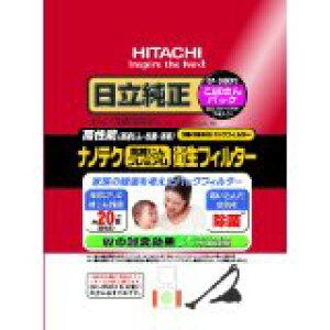 送料無料!HITACHI ナノテク スーパープレミアム 衛生フィルター(こぼさんパック) (CV-型)紙パック3枚入り GP-2000FS