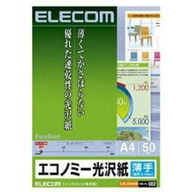 送料無料!コピー用紙 A4 光沢紙 白色度97% 厚み0.18mm 50枚 日本製 EJK-GUA450